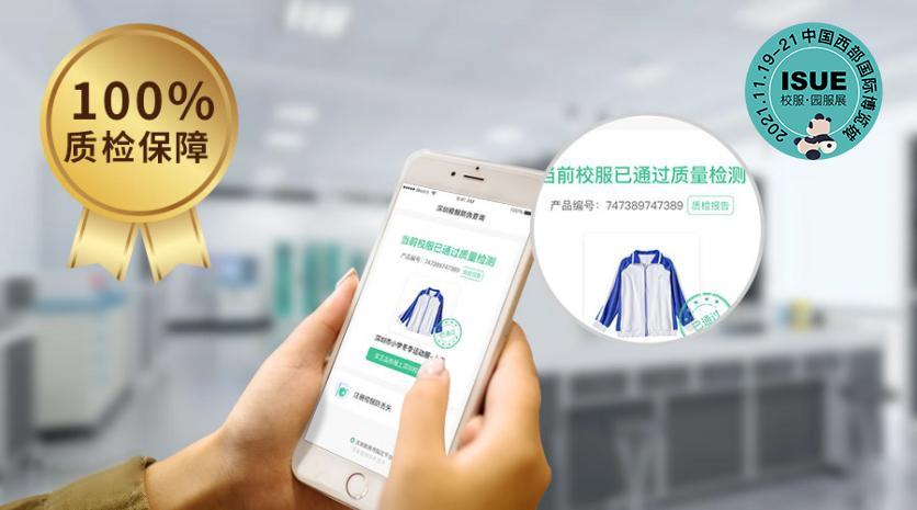 智能校服:从深圳校服市场走进大众视野